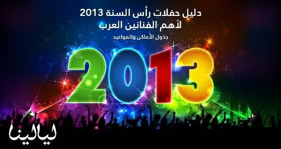Photo of حفلات الفنانين العرب ليلة رأس السنة 2013 في الإمارات