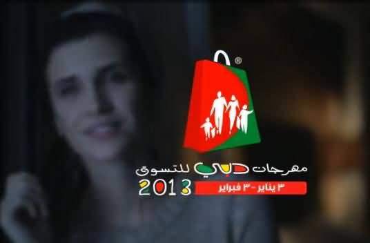 "Photo of جدول فعاليات مهرجان دبي للتسوق ليوم الاثنين ""14يناير"""