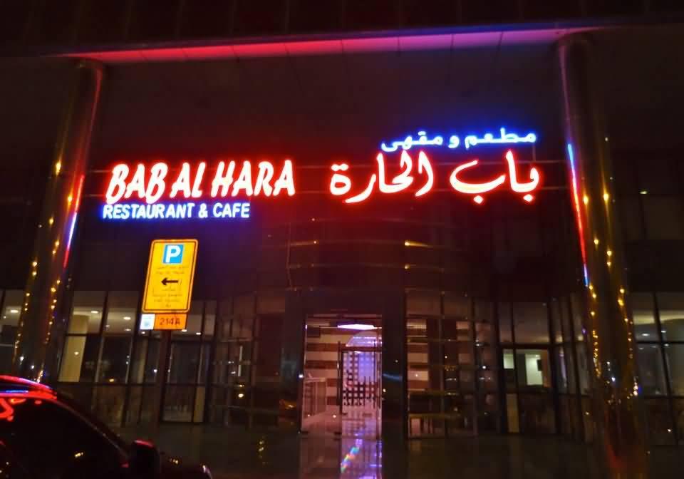 مطعم ومقهى باب الحارة للمأكولات الشرقية – القرهود
