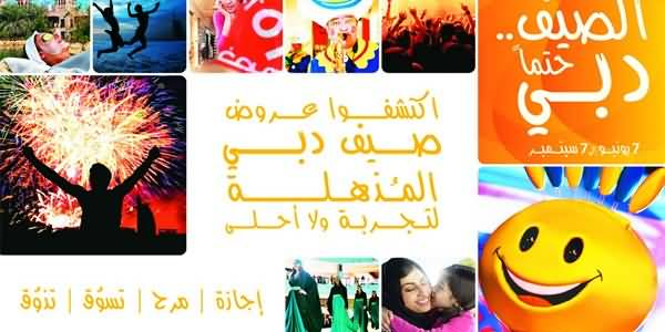 Photo of برنامج ديرة ومردف سيتي سنتر خلال مفاجآت صيف دبي