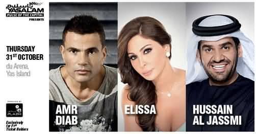 Photo of عمرو ذياب وأليسا والجسمي بحفل مشترك في أبوظبي