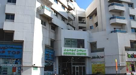 مركز أبو هيل للتسوق – هور العنز