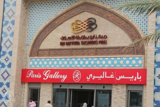 مركز ابن بطوطة للتسوق – شارع الشيخ زايد