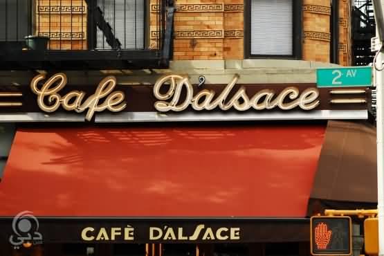 Photo of مطعم  Cafe D'Alsace للمأكولات الأوروبية – جزيرة ياس