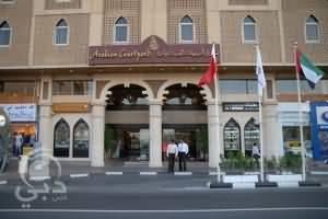 فندق وسبا أربيان كورت يارد – بر دبي