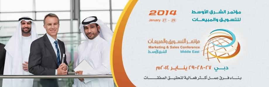 Photo of مؤتمر التسويق والمبيعات يعقد أولى جلساته بدبي 27 يناير