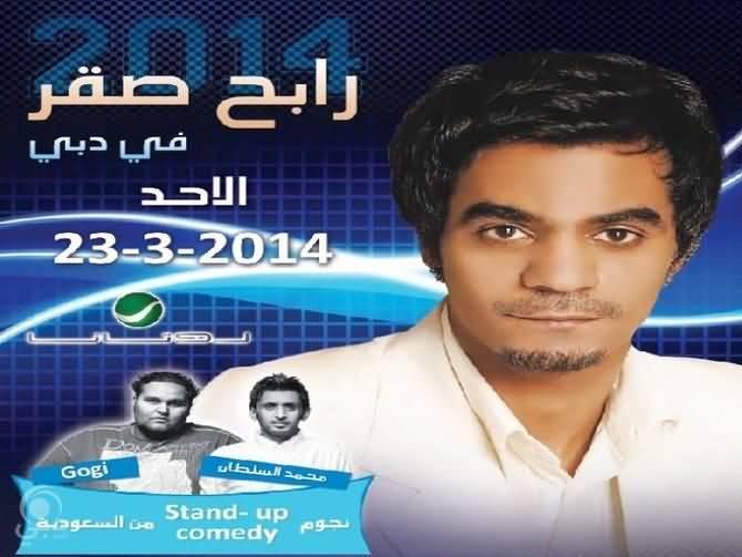 Photo of حفل الفنان السعودي رابح صقر بدبي
