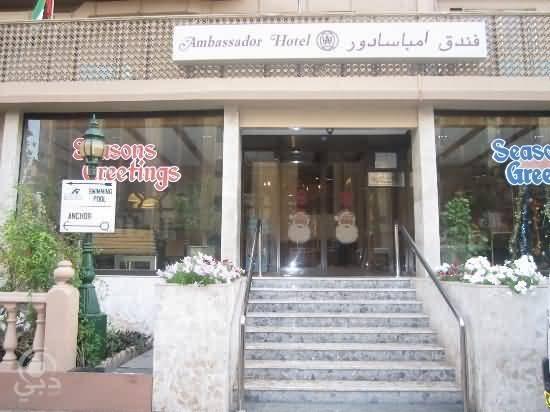 فندق امباسادور – بر دبي