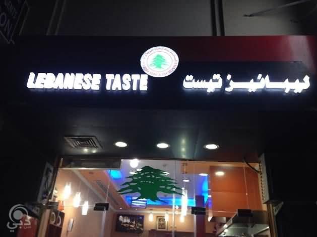 صورة مطعم ليبانيز تيست للمأكولات اللبنانية – البرشاء