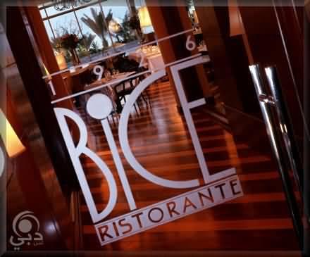 مطعم بايس للمأكولات الإيطالية – جميرا بيتش ريزيدنس