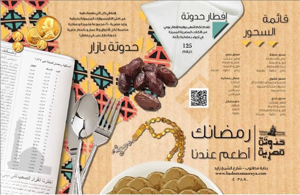 Photo of مطعم ومقهى حدوتة مصرية في رمضان – شارع الشيخ زايد