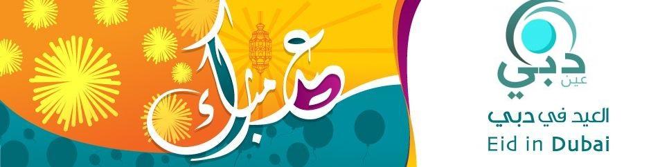 20120821_Eid Spotlight 940×242 1