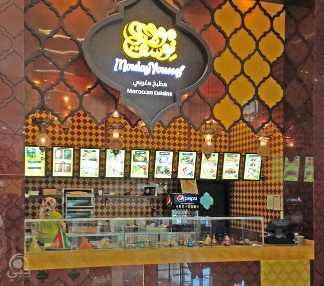 مطعم مولاى يوسف للمأكولات المغربية – دبي مول