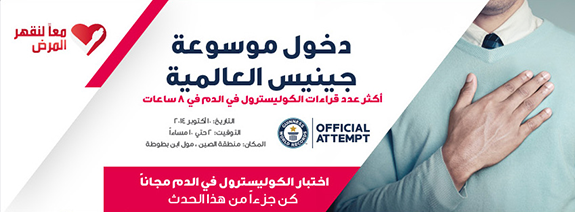 Photo of دبي تسعى دخول موسوعة جينيس بحملة معا لنقهر المرض
