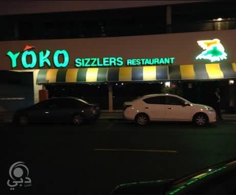 Photo of مطعم يوكو سيزلرز للمأكولات الأوروبية – الكرامة
