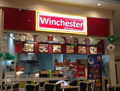 Photo of مطعم وينشستر شيكن للمأكولات الخفيفة – الكرامة