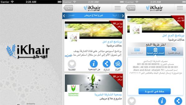 Photo of تطبيق آي خير للتبرع الإلكتروني عبر الهواتف الذكية