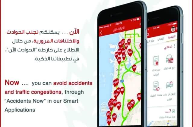 """Photo of ابتعد عن الأزمات والحوادث في دبي مع تطبيق """"الحوادث الآن"""""""