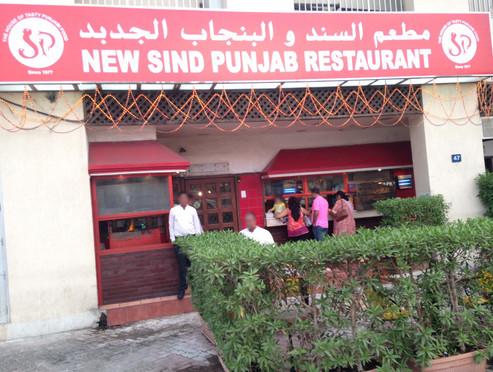 Photo of مطعم نيو سند بنجاب للمأكولات الهندية – الكرامة