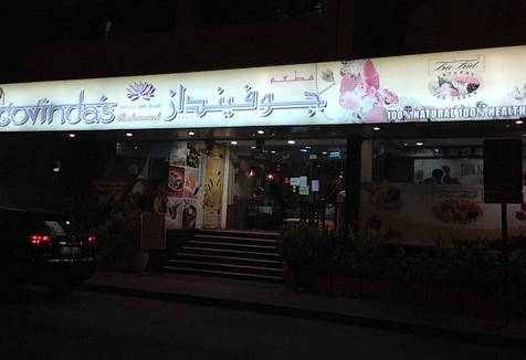 Photo of مطعم جوفينداس للمأكولات الهندية – الكرامة