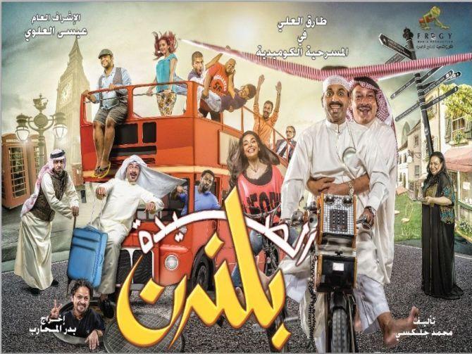 Photo of ترقبوا .. مسرحية الصيدة بلندن في دبي