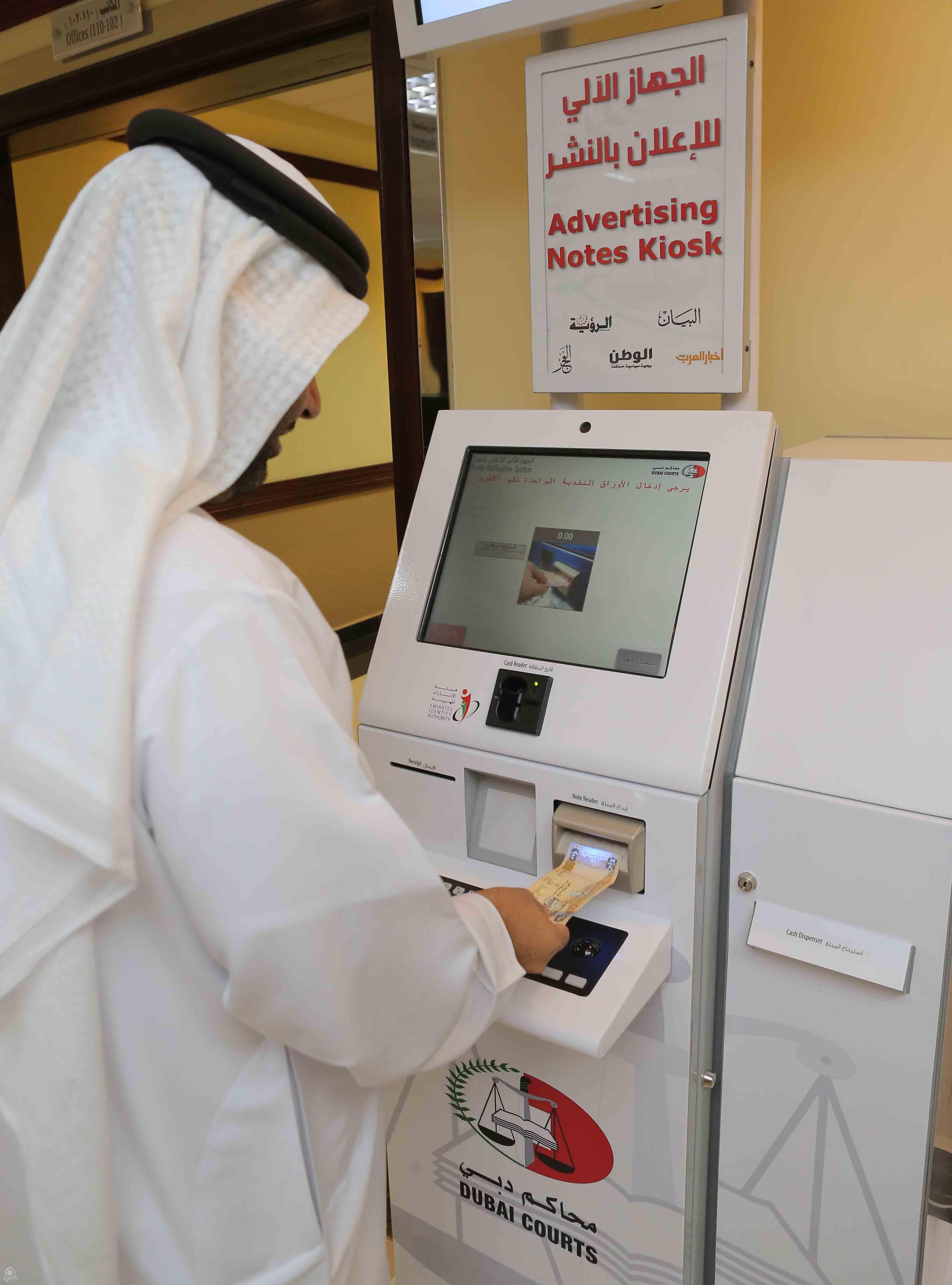 """محاكم دبي تطلق خدمة """"الإعلان بالنشر الإلكتروني"""""""