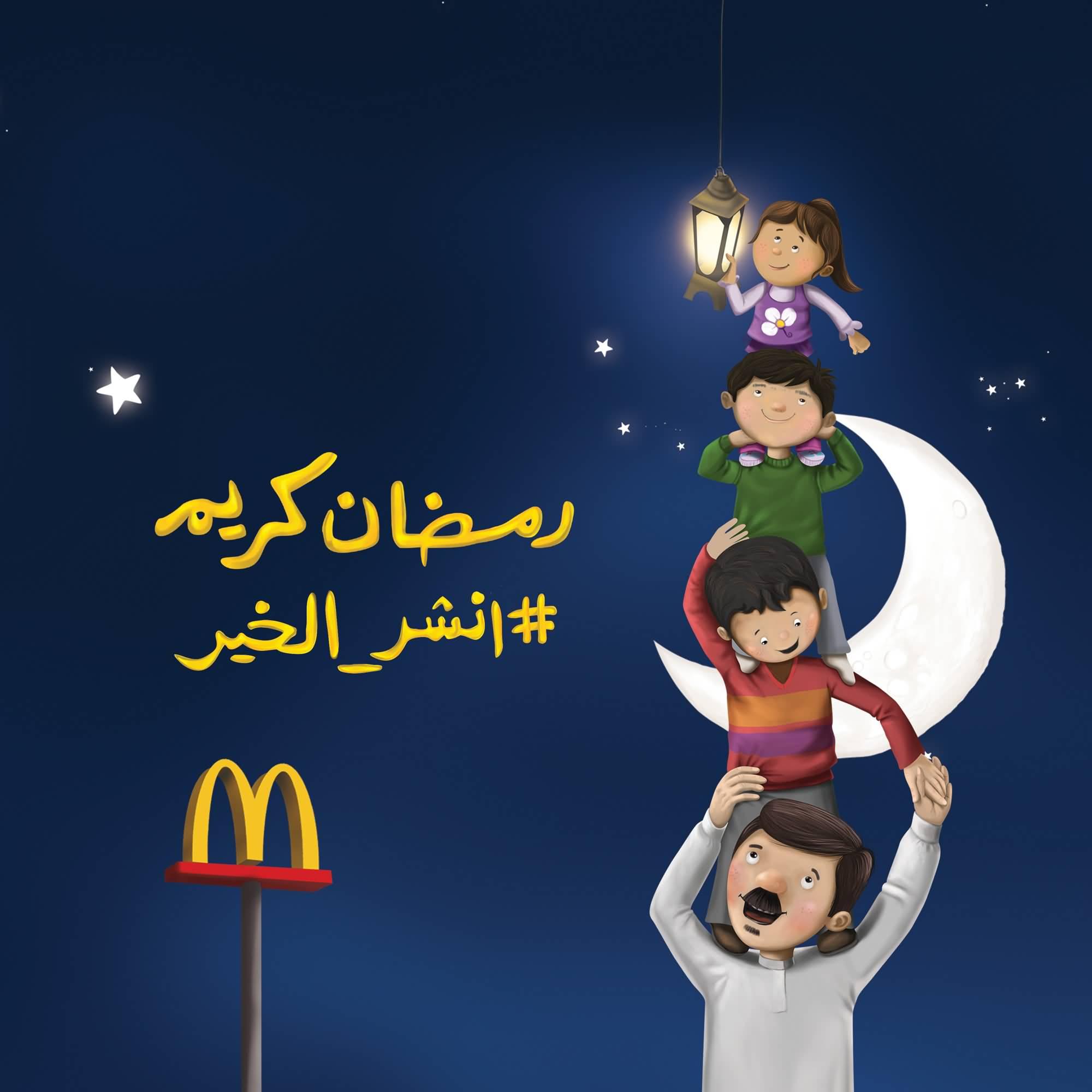 ماكدونالدز الإمارات تطلق مبادرتها الرمضانية لصالح بيت الخير