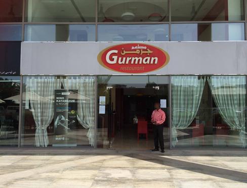 Photo of مطعم جرمن للمأكولات الأوروبية و الروسية – مدينة دبي للإنترنت