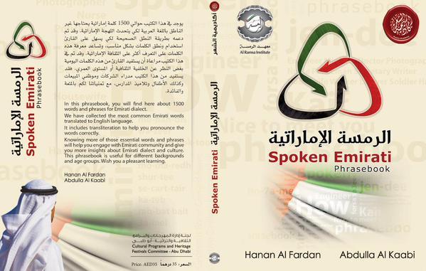 كتاب رمسة لتعليم اللهجة الإماراتية