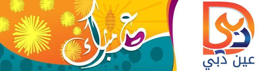 أبرز 9 حفلات لعيد الأضحى 2015 في دبي