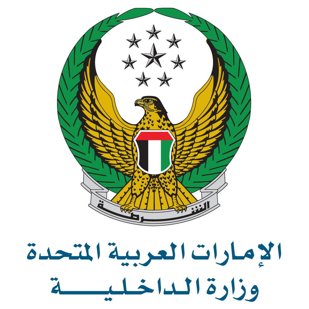 تطبيق وزارة الداخلية الإماراتية Uae Mol