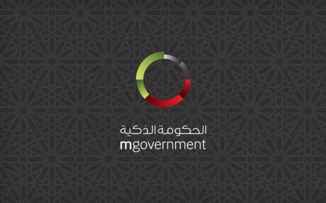 Photo of تطبيق تطبيقات الإمارات .. دليلك الشامل لجميع تطبيقات الخدمات الحكومية في الإمارات