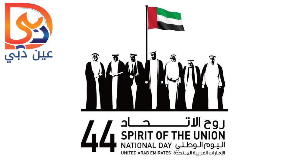 Photo of لمحبي مجلة عين دبي : أجمل صور غلاف تويتر بمناسبة عيد الإتحاد ال 44