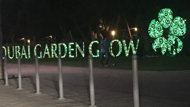 Photo of حديقة دبي جاردن جلو .. أول حديقة متوهجة في العالم