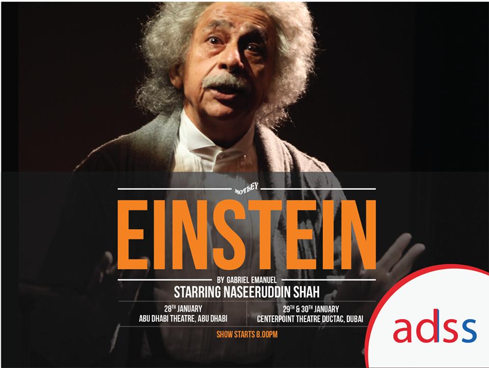 صورة مسرحية آينشتاين خلال أيام مهرجان دبي للتسوق 2016