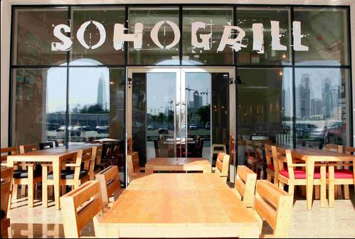 صورة مطعم صوهو غريل للمأكولات الأمريكية في دبي