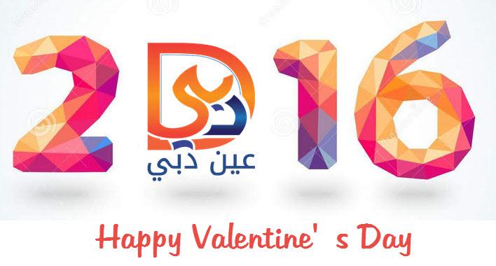 أبرز الحفلات العربية في دبي احتفالا بعيد الحب 2016