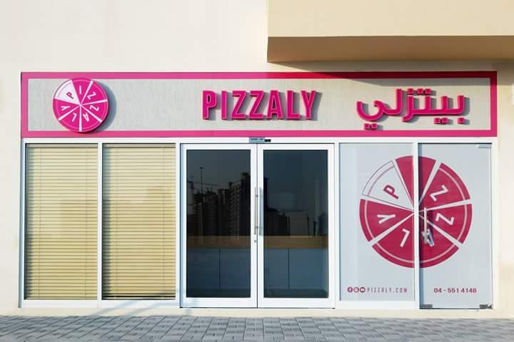Photo of مطعم بيتزلي للبيتزا – قرية جميرا سيركل