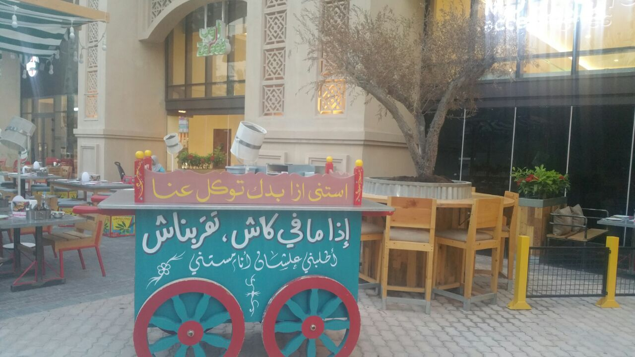 صورة زاروب ظاهرة لن تتكرر في عالم مأكولات الشارع العربي