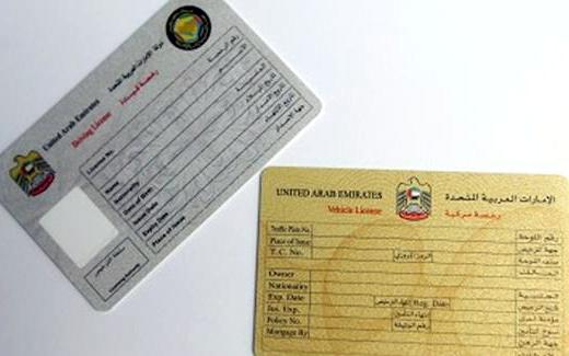 رخصة القيادة في الإمارات