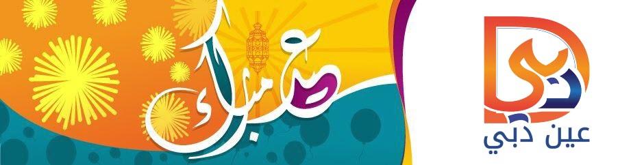 Photo of أجمل بطاقات التهاني لــعيد الأضحى 2016