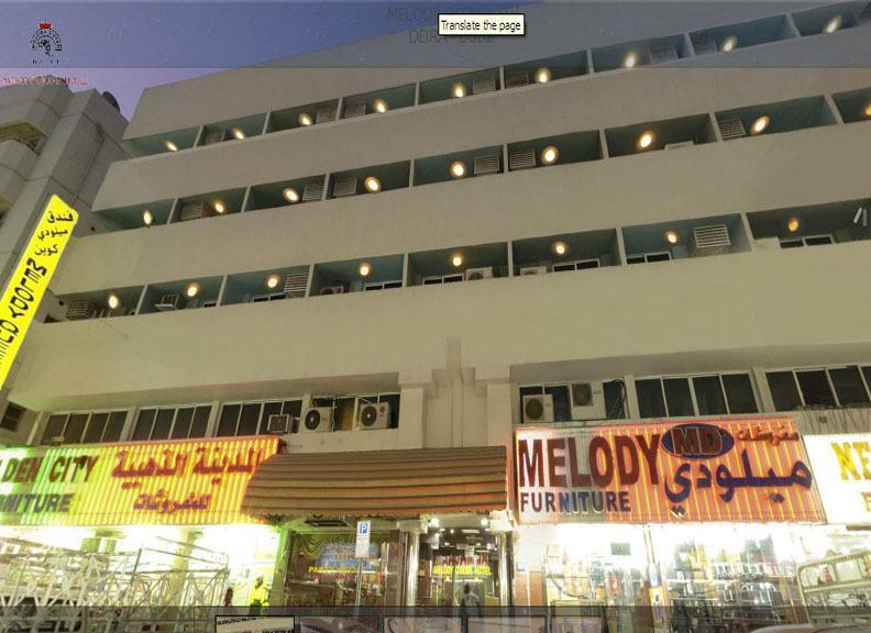 صورة فندق ميلودي كوين في دبي