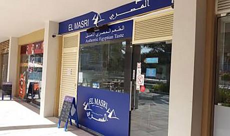 مطعم المصري للمأكولات المصرية في دبي