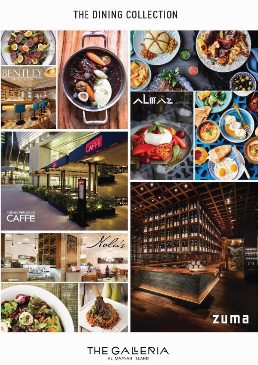 داينينج كولكشن .. وجهة مطاعم جديدة في الغاليريا