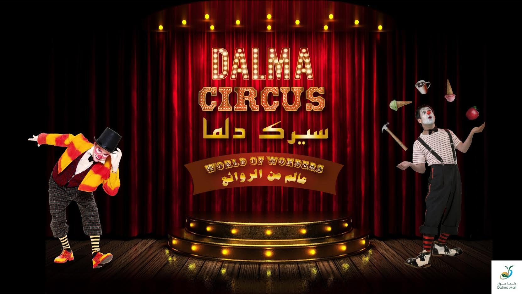 """دلما مول يستضيف عرض """"سيرك دلما – عالم من الروائع"""""""