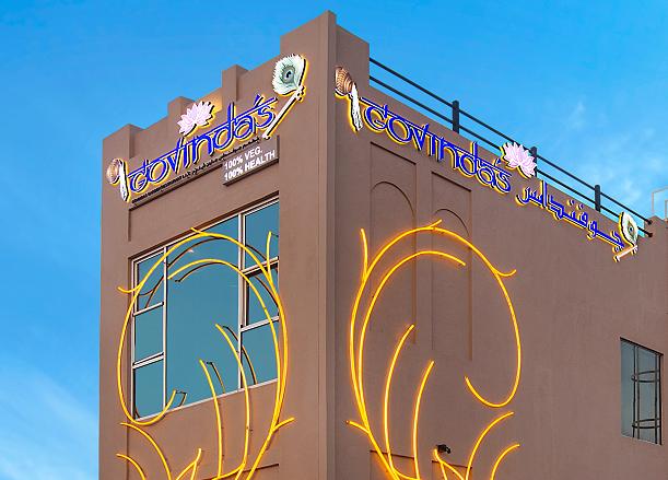 Photo of مطعم جوفينداس وجهة صحية واقتصادية في آن واحد