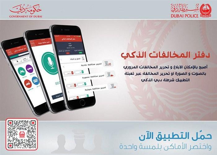 تطبيق دفتر المخالفات الذكي للإبلاغ عن المخالفات المرورية وتحريرها في دبي