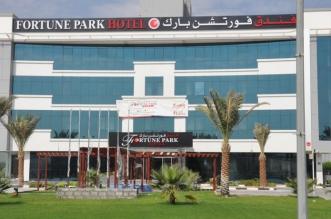 نظرة على فندق فورتيون بارك في دبي
