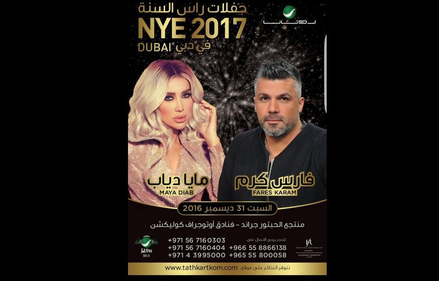 حفل فارس كرم و مايا دياب خلال ليلة رأس السنة 2017 في دبي