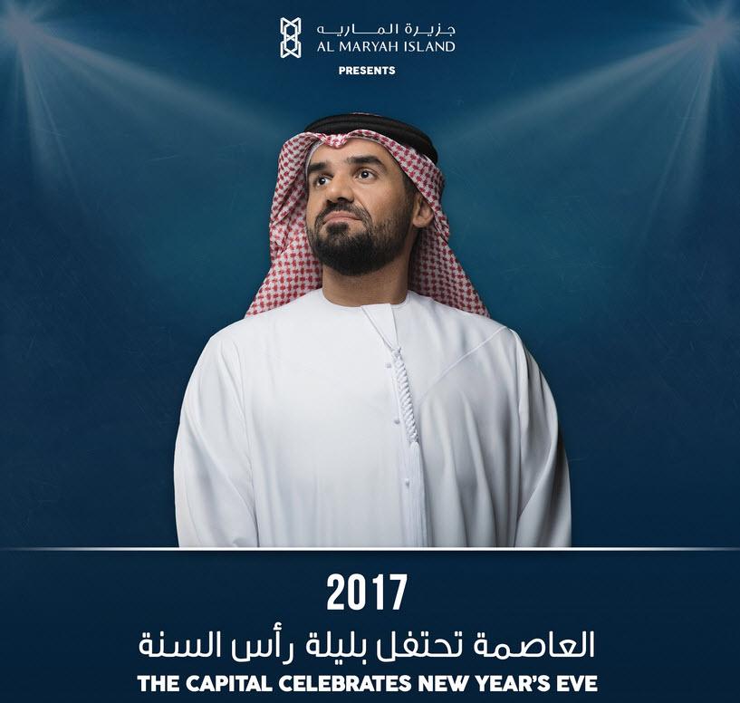 Photo of حفل الجسمي وحماقي وعسّاف في أبوظبي ليلة رأس السنة
